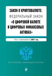 """Закон о криптовалюте: Федеральный закон """"О цифровой валюте и цифровых финансовых активах"""". Текст с изм. на 2021 год"""