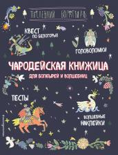 Чародейская книжица для богатырей и волшебниц. Головоломки, тесты, квест (+ наклейки)