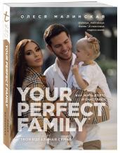 Your perfect family. Как жить долго и счастливо. Твоя идеальная семья