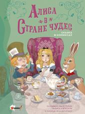 Алиса в Стране чудес. Сказка в комиксах