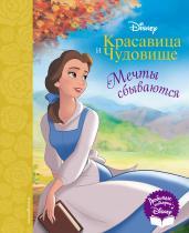 Красавица и Чудовище. Мечты сбываются. Книга для чтения (с классическими иллюстрациями)