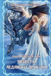 Мама поневоле, или невеста ледяного дракона