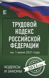 Трудовой Кодекс Российской Федерации на 1 июня 2021 года
