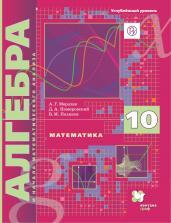 Алгебра. 10 класс. Учебник. Углублённый уровень