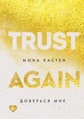 Доверься мне. Книга 2