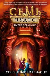 Семь чудес. Затерянные в Вавилоне (выпуск 2)