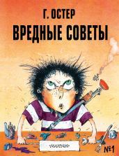 Вредные советы - 1. Рис. А. Мартынова