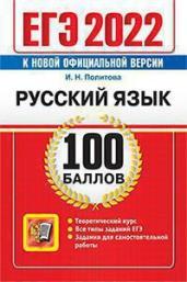 ЕГЭ(2022)Русский язык.100 баллов