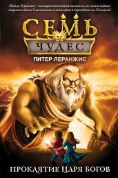 Семь чудес. Проклятие царя богов (выпуск 4)