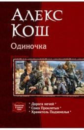 Алекс Кош: Одиночка (трилогия)