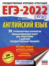 ЕГЭ-2022. Английский язык (60x84/8). 30 тренировочных вариантов экзаменационных работ для подготовки к единому государственному экзамену