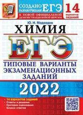 ЕГЭ(2022)Химия.14 ТВЭЗ.14 вар.
