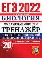 ЕГЭ(2022)Биология.20 вар.Экз.тренажер