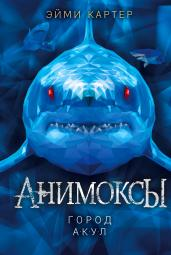Город акул (#3)