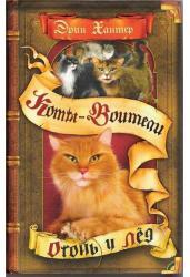 Коты воители. Огонь и лед. Книга 2