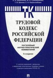 Комментарий к Трудовому кодексу РФ 2021