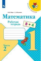 Математика 1 класс. Рабочая тетрадь в двух частях. Часть 2. Школа России