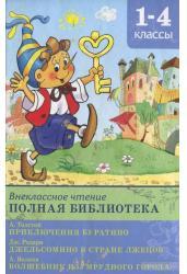 Внеклассное чтение 1-4 класс