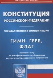 Конституция Российской Федерации. Государственная символика РФ. Гимн, герб, флаг