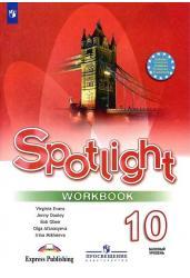 Английский язык. Английский в фокусе. Рабочая тетрадь. 10 класс (Spotlight. Workbook)