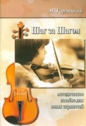 Шаг за шагом. Методическое пособие для юных скрипачей