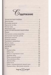 Альбом популярной музыки для фортепиано. В 4 частях. Часть 1