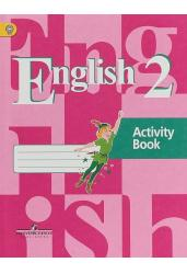 Английский язык 2 класс. Рабочая тетрадь. ФГОС