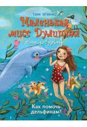 Маленькая мисс Дулиттл Лилиана Зузевинд. Как помочь дельфинам?