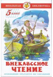 Внеклассное чтение. 5 класс