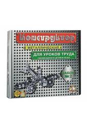 Конструктор металлический №2 для уроков труда, 290 деталей (артикул 842)