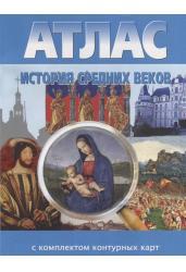Атлас. История Средних веков (с комплектом контурных карт). ФГОС