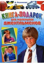 Книга-подарок для маленьких джельтельменов