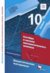 Алгебра и начала математического анализа 10 класс. Дидактические материалы. Базовый уровень. ФГОС