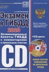 Экзамен в ГИБДД. Категории C, D, подкатегории C1, D1 (с изм. и доп. на 2020 год) (+ CD)
