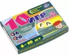 110 игр со звуками Р, Рь для познавательного, речевого и интеллект. развития детей 4-10 лет. ФГОС