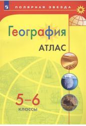География. Атлас. 5-6 класс