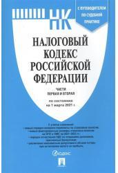 Налоговый кодекс Российской Федерации. Части первая и вторая. По состоянию на 1 марта 2021 г. с путеводителем по судебной практике