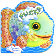 Книжка-искалочка. Рыбка