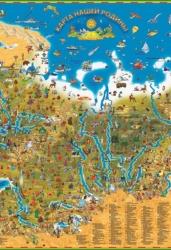 Карта нашей Родины (настенная. ламинированная)