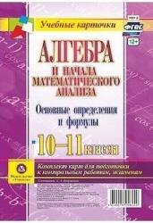 Алгебра и начала математического анализа 10-11 класс. Основные определения и формулы
