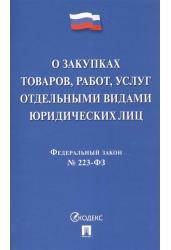 """Федеральный закон """"О закупках товаров, работ, услуг отдельными видами юридических лиц № 223-ФЗ"""