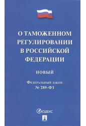 О таможенном регулировании в Российской Федерации. Новый Федеральный закон № 289-ФЗ