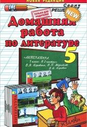 Домашняя работа по литературе за 5 класс. КОРОВИНА. ФГОС (к новому учебнику)