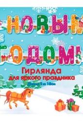 Гирлянда С новым годом! (9-14-0001)