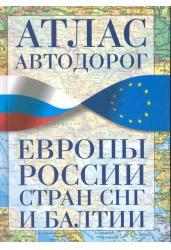 Атлас аавтодорог Европы, России, СНГ, Балтии