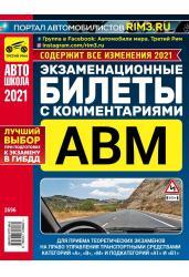 ПДД-билеты АВМ с комм.2021(подкат.А1 и В1)01.02.21