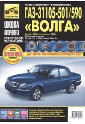 Руководство по эксплуатации, техническому обслуживанию и ремонту автомобиля Волга ГАЗ-31105-501/590 с бензиновым двигателем Chrysler объемом 2,4 л.