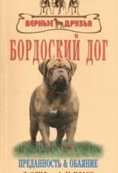 Бордоский дог/Верн. др.