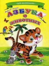 Азбука о животных