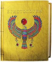 Египтология. ТиС